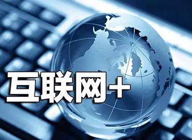 """国办进一步深化""""互联网+政务服务""""改革"""