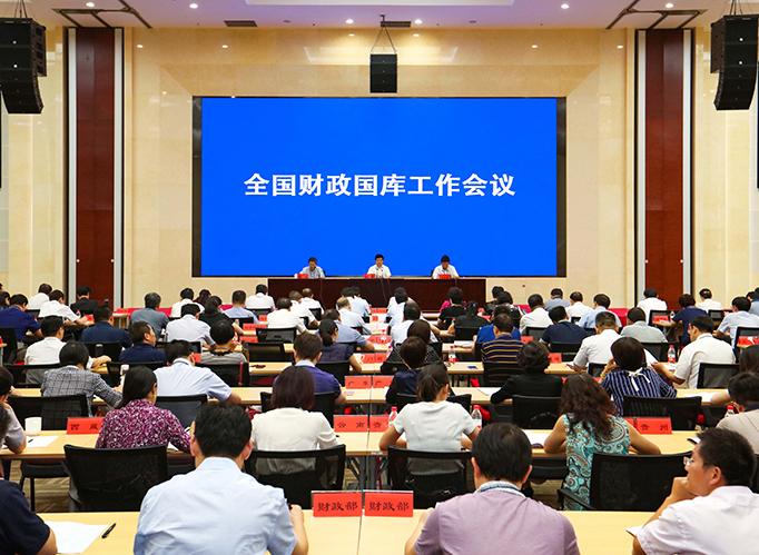 财政部召开全国财政国库工作会议