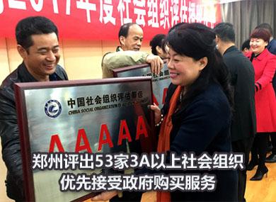 郑州53家社会组织获3A以上认证