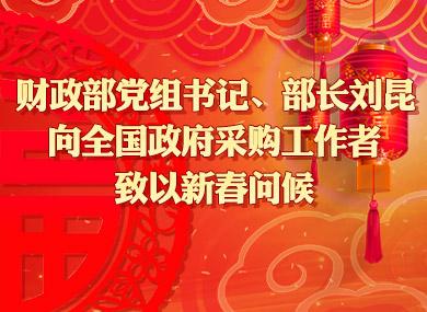 新春問(wen)候(hou)