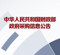 财政部发布第712—717号政府采购信息公告