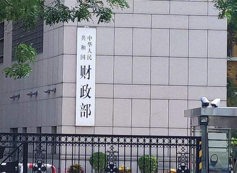 財政(zheng)部就修訂《政(zheng)府采購信息公(gong)告管理辦法》答記者問