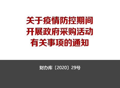 關于疫(yi)情防控期(qi)間開(kai)展政(zheng)府采購活動(dong)有關事項的通知