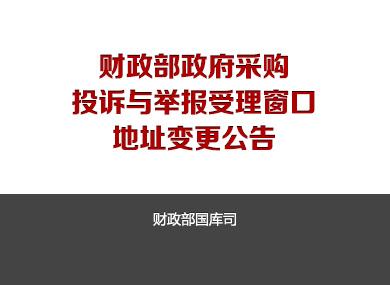 財政部政府(fu)采購投訴舉報受(shou)理窗口地址變更公告